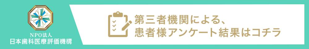 世田谷区でおすすめの歯医者、まつむら歯科クリニック下北沢の評判と口コミ